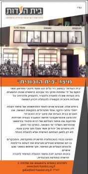 בית העדות-למורשת הציונות הדתית והשואה