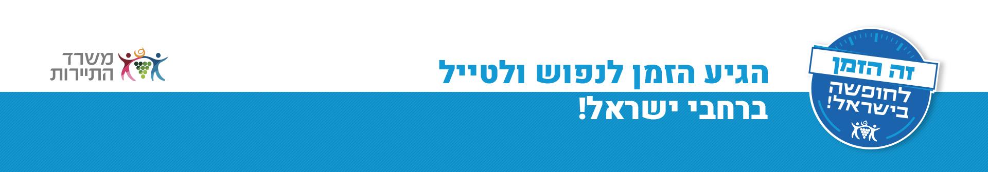 הגיע הזמן לנפוש ולטייל ברחבי ישראל