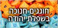 חנוכה בשפלת יהודה